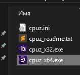 СPU-Z - как запустить