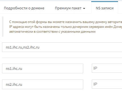 Что нужно, чтобы создать свой сайт — про хостинг — часть 2 - скриншот 4