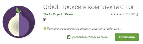 точнее TOR прокси VPN для Android - обзор программы orbot - скриншот 1