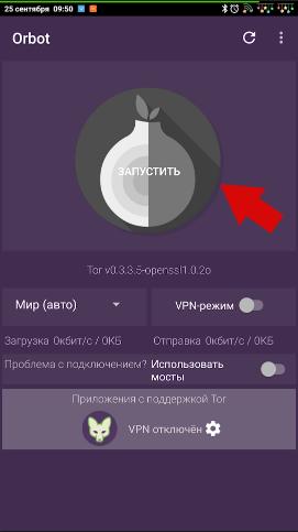 точнее TOR прокси VPN для Android - обзор программы orbot - скриншот 3