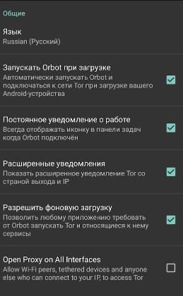 точнее TOR прокси VPN для Android - обзор программы orbot - скриншот 6