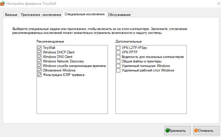 обзор фаервола TinyWall - настройка - скриншот 9