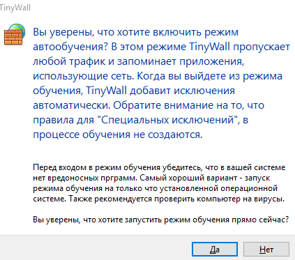 обзор фаервола TinyWall - настройка - скриншот 11