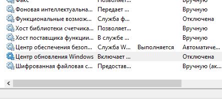 как отключить обновления windows 10 - центр обновления Windows - скриншот 3