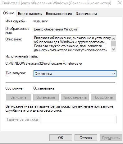 как отключить обновления windows 10 - центр обновления Windows - services.msc - скриншот 4