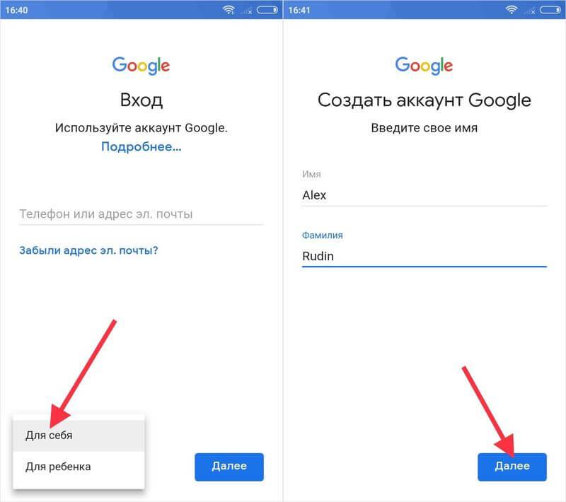 создание аккаунта google – имя и фамилия