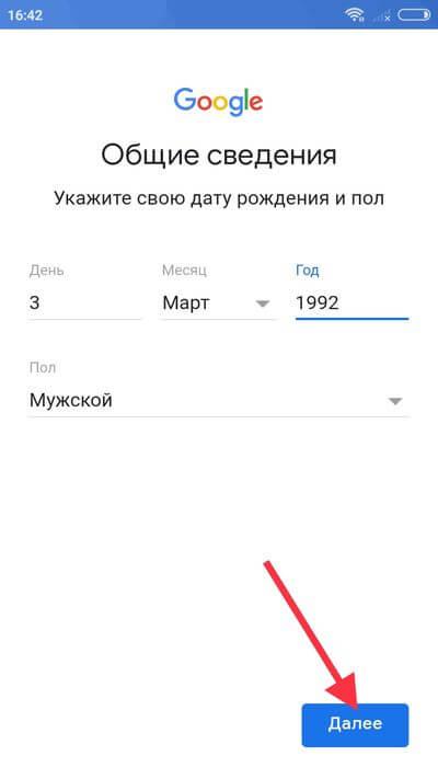 создание аккаунта google – дата рождения и пол