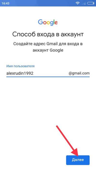 создание почтового ящика gmail
