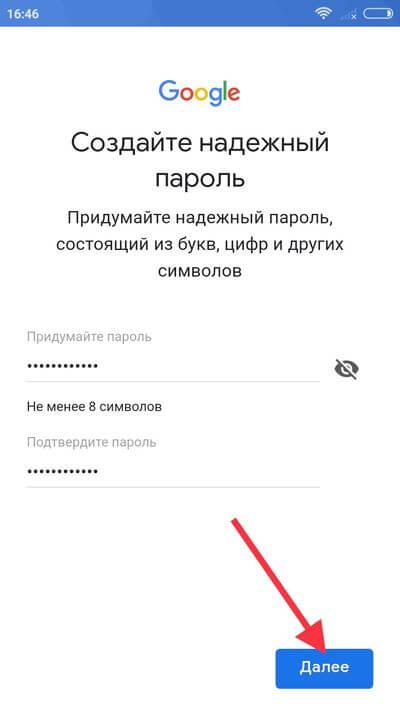 создание аккаунта google – пароль