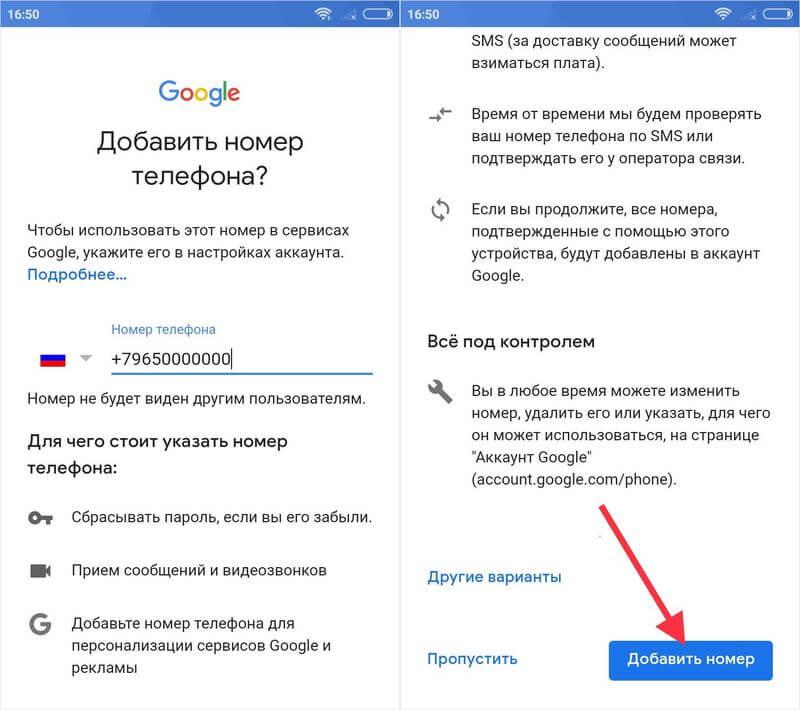 привязка номера телефона к аккаунту google
