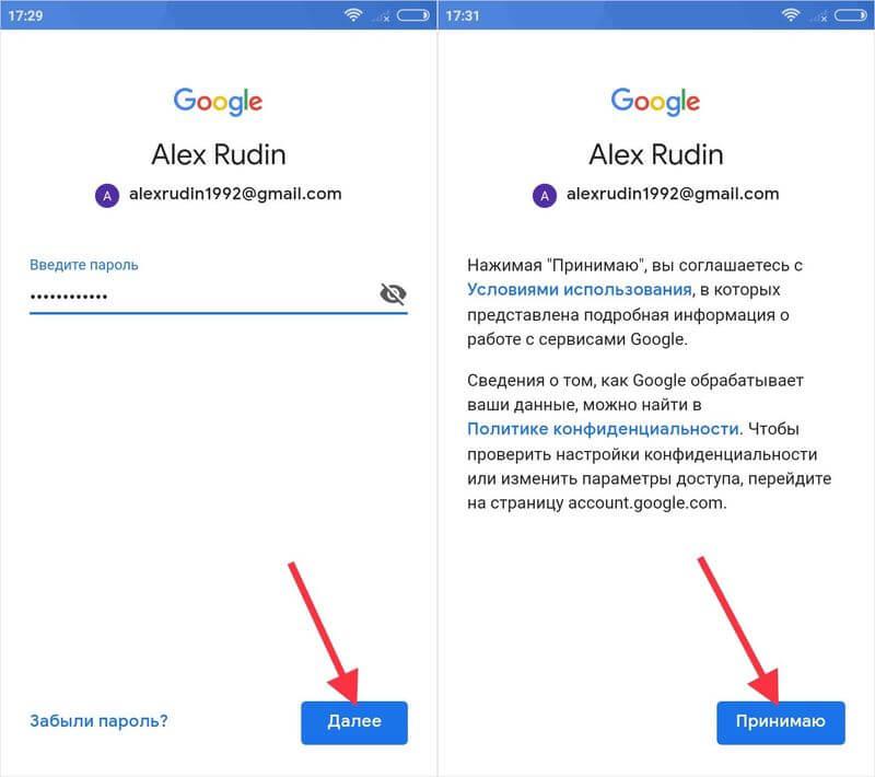 принять условия использования google
