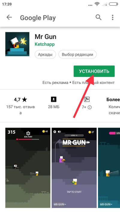 установить приложение из google play market