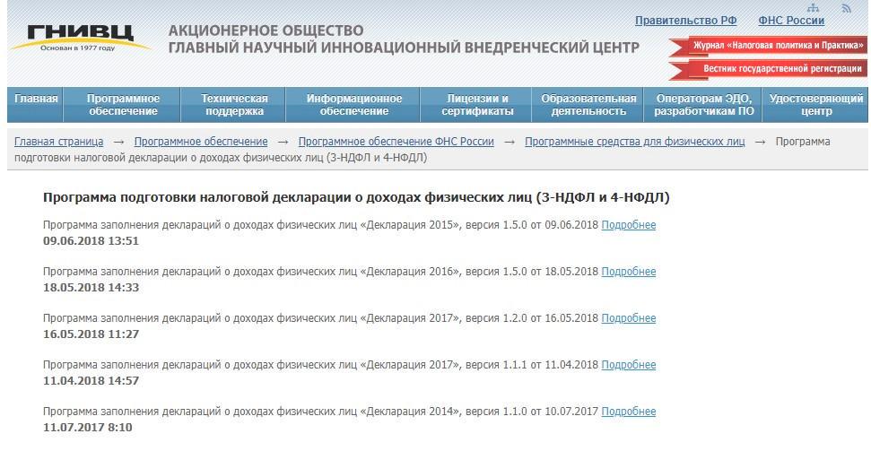 Бесплатная программа для составления налоговой декларации - скриншот 1