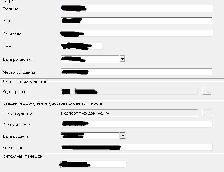 Бесплатная программа для составления налоговой декларации - скриншот 14