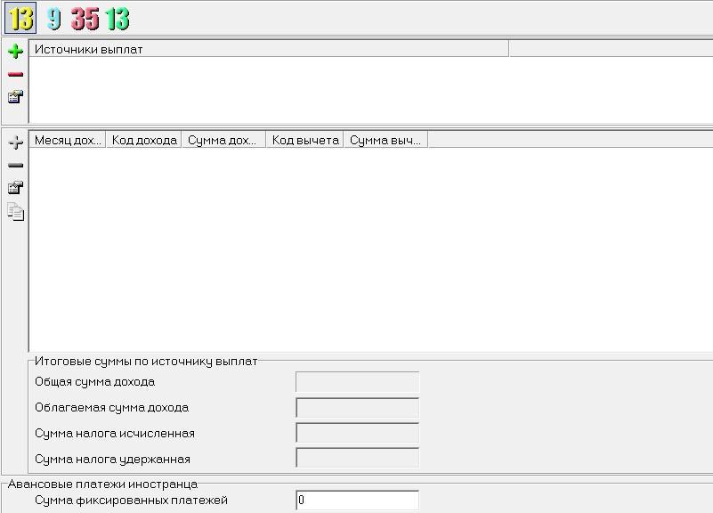 Бесплатная программа для составления налоговой декларации - скриншот 15