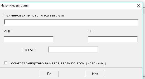 Бесплатная программа для составления налоговой декларации - скриншот 16