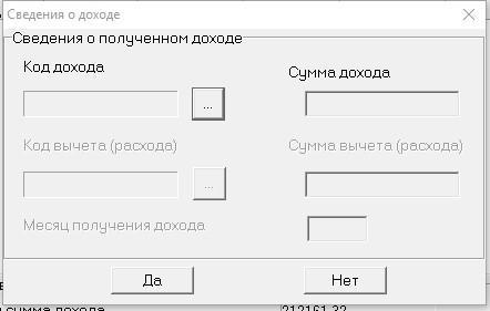 Бесплатная программа для составления налоговой декларации - скриншот 17