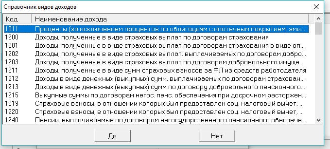 Бесплатная программа для составления налоговой декларации - скриншот 18