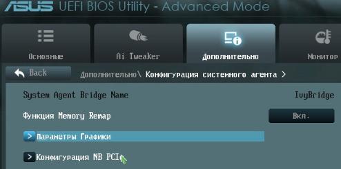Как включить поддержку нескольких мониторов - bios - скриншот 2