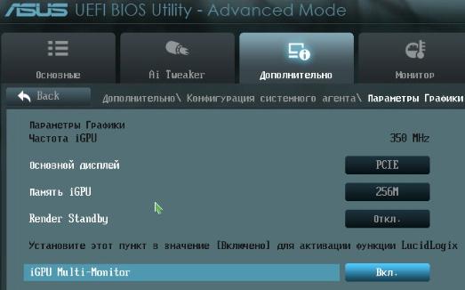 Как включить поддержку нескольких мониторов - bios - скриншот 3