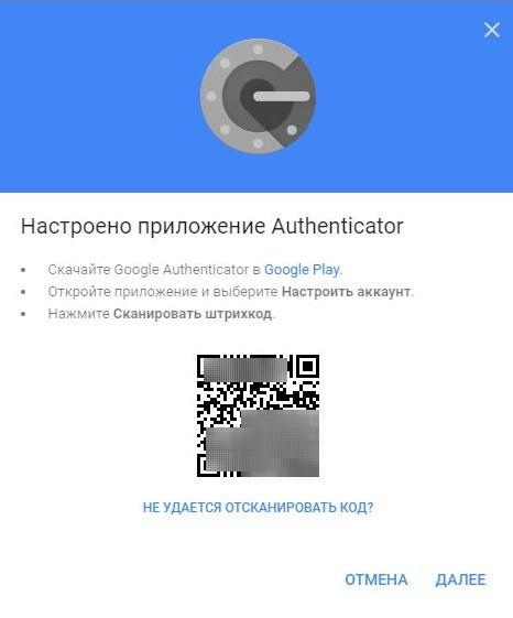 получение кода для Google Authenticator и двухфакторной аутентификации