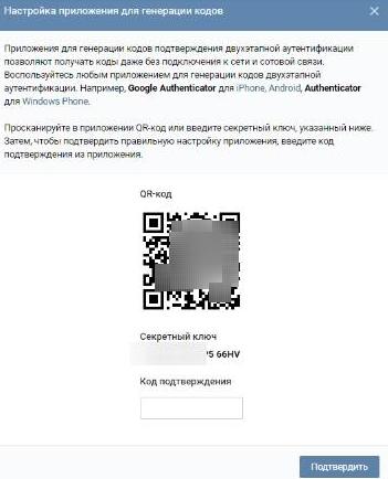 вход в ВК с помощью Google Authenticator