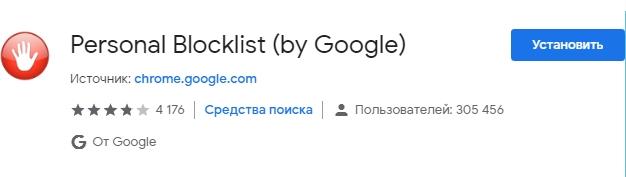 Personal Blocklist - управление выдачей google - скриншот 1