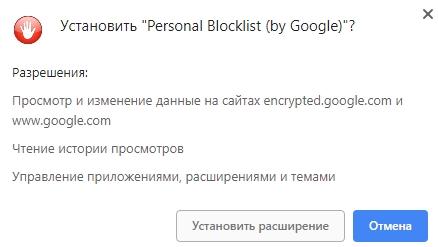 Personal Blocklist - управление выдачей google - скриншот 2