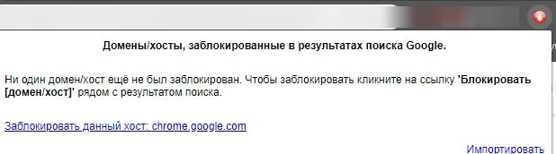 Personal Blocklist - управление выдачей google - скриншот 6