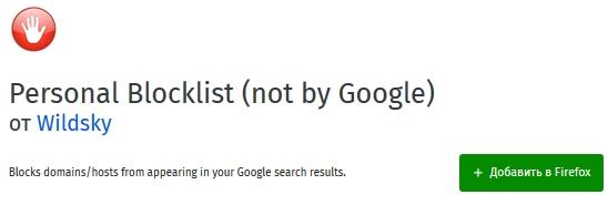 Personal Blocklist - управление выдачей google - скриншот 3
