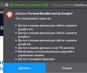 Personal Blocklist - управление выдачей google - скриншот 4