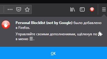Personal Blocklist - управление выдачей google - скриншот 5