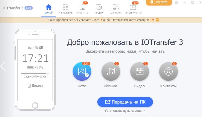 установка, настройка, использование, отзывы и обзор IOTransfer 3 - скриншот 7