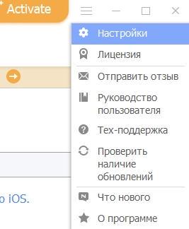 установка, настройка, использование, отзывы и обзор IOTransfer 3 - скриншот 8