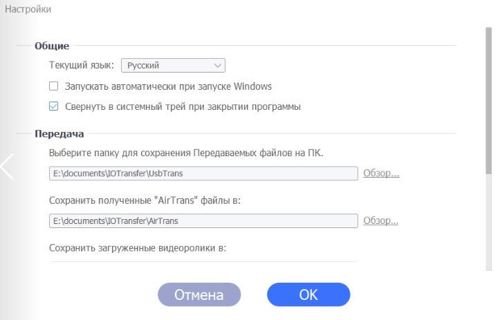 установка, настройка, использование, отзывы и обзор IOTransfer 3 - скриншот 9