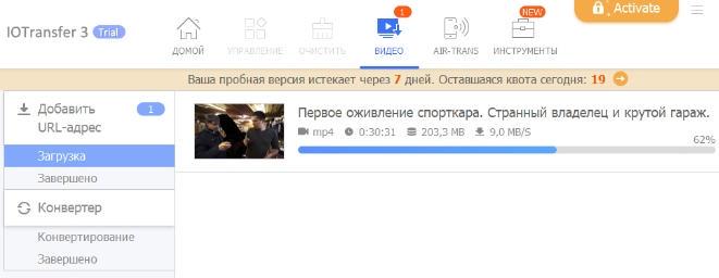 установка, настройка, использование, отзывы и обзор IOTransfer 3 - скриншот 11