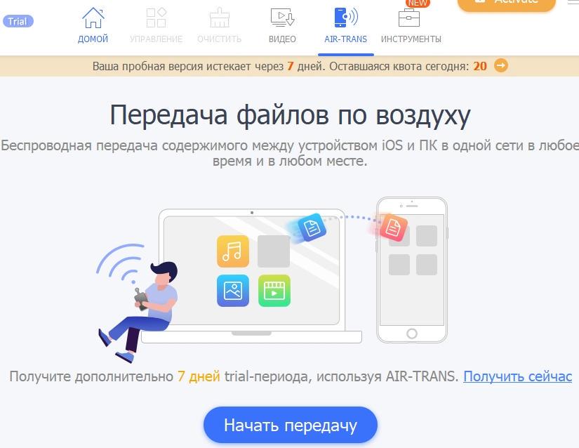 установка, настройка, использование, отзывы и обзор IOTransfer 3 - скриншот 13