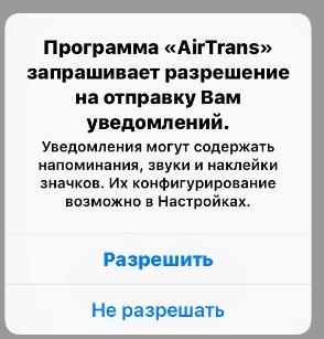 установка, настройка, использование, отзывы и обзор IOTransfer 3 - скриншот 16