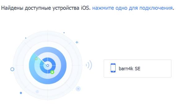 установка, настройка, использование, отзывы и обзор IOTransfer 3 - скриншот 19