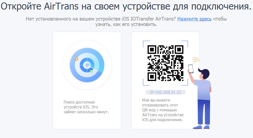 установка, настройка, использование, отзывы и обзор IOTransfer 3 - скриншот 20