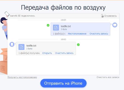 установка, настройка, использование, отзывы и обзор IOTransfer 3 - скриншот 22