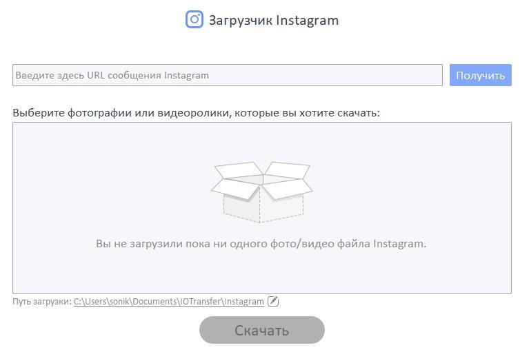 установка, настройка, использование, отзывы и обзор IOTransfer 3 - скриншот 25