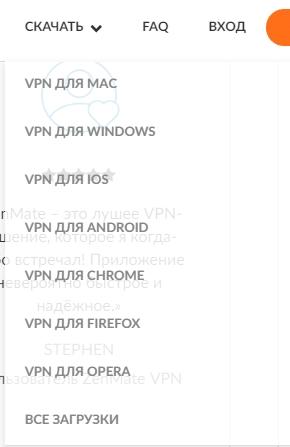 Что такое VPN и как использовать на примере ZenMate - скриншот 1