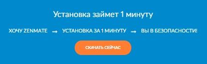 установка Zenmate VPN - скриншот 1
