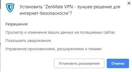 установка Zenmate VPN 2 - скриншот 3