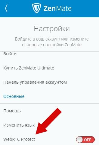 WebRTC Protect для VPN - скриншот 1