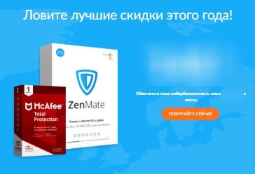 Zenmate промо и скидки - скриншот 1