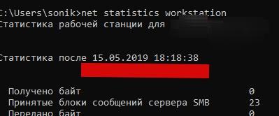 Как получить uptime в Windows с помощью консоли (cmd) - скриншот 4