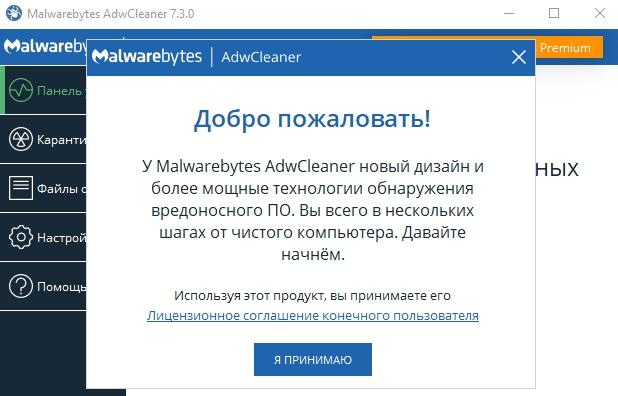 Как удалить надстройку в браузере - AdwCleaner - скриншот 1 - новая версия программы
