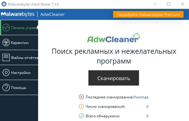 Как удалить надстройку в браузере - AdwCleaner - скриншот 2 - новая версия программы